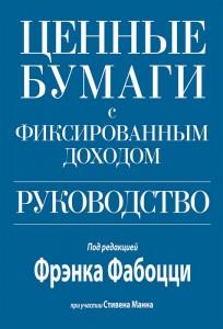 Книга Ценные бумаги с фиксированным доходом. Руководство