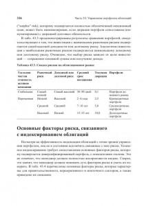 фото страниц Ценные бумаги с фиксированным доходом. Руководство #16