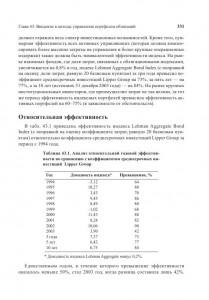 фото страниц Ценные бумаги с фиксированным доходом. Руководство #9