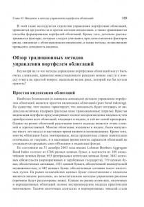 фото страниц Ценные бумаги с фиксированным доходом. Руководство #2
