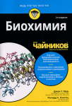 Книга Биохимия для чайников