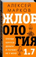 Книга Жлобология 1.7. Откуда берутся деньги и почему не у меня