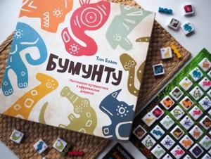фото Настольная игра 'Бумунту. Настольное путешествие в африканские джунгли' #3