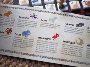 фото Настольная игра 'Бумунту. Настольное путешествие в африканские джунгли' #10