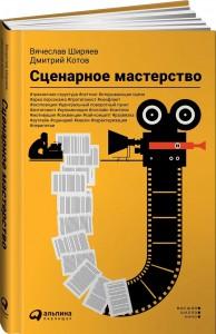 Книга Сценарное мастерство