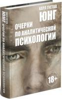 Книга Очерки по аналитической психологии