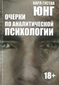 фото страниц Очерки по аналитической психологии #2