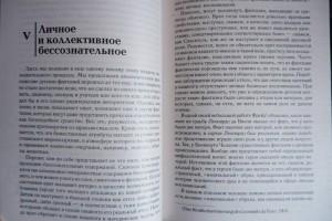фото страниц Очерки по аналитической психологии #6