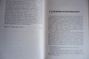 фото страниц Очерки по аналитической психологии #5