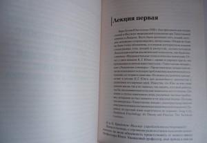 фото страниц Очерки по аналитической психологии #7