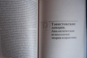 фото страниц Очерки по аналитической психологии #8