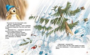 фото страниц Дивовижне Різдво #8
