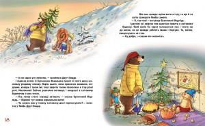 фото страниц Дивовижне Різдво #9