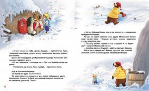 фото страниц Дивовижне Різдво #7