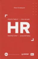 Книга HR. Рекрутмент. Обучение. Маркетинг. Аналитика