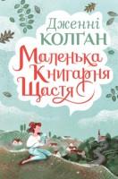 Книга Маленька книгарня щастя