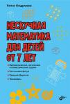 Книга Нескучная математика для детей от 7 лет