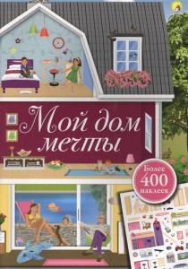 Книга Мой дом мечты. Более 400 наклеек