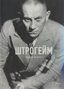 Книга Штрогейм