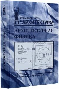 Книга Архитектурная физика