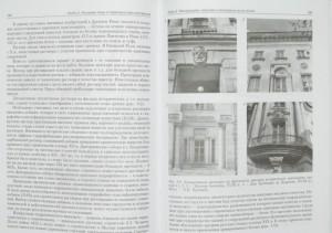 фото страниц Архитектурное материаловедение #4