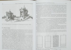 фото страниц Архитектурное материаловедение #10