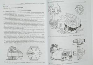 фото страниц Архитектурное материаловедение #8
