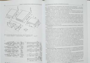 фото страниц Архитектурное материаловедение #11