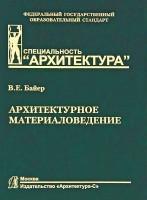 Книга Архитектурное материаловедение