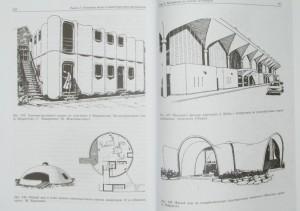 фото страниц Архитектурное материаловедение #5