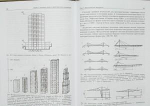 фото страниц Архитектурное материаловедение #9