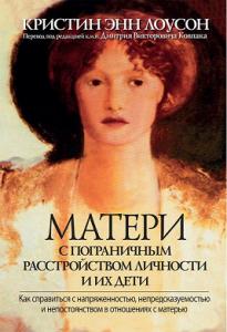 Книга Матери с пограничным расстройством личности и их дети