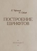 Книга Построение шрифтов