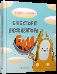 Книга Е-е-есторії екскаватора Еки