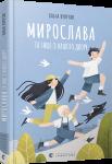 Книга Мирослава та інші з нашого двору