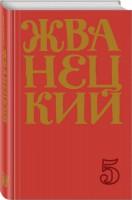 Книга Сборник 2000-х годов.Том 5