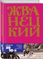 Книга Сборник 2010-х годов.Том 6