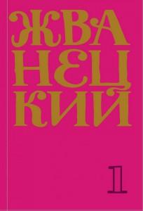 Книга Сборник 60-х годов. Том 1