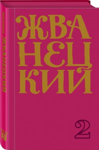 Книга Сборник 70-х годов. Том 2