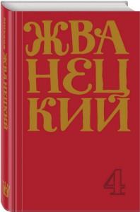 Книга Сборник 90-х годов. Том 4