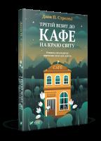 Книга Третій візит до кафе на краю світу