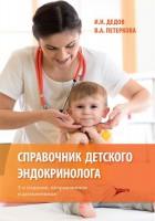 Книга Справочник детского эндокринолога