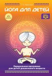 Книга Йога для детей. Парциальная программа для детей дошкольного возраста