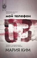 Книга Мой телефон 03