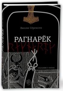 Книга Рагнарек. Сказание о богах