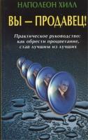 Книга Вы - продавец! Практическое руководство: Как обрести процветание, став лучшим из лучших