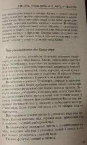 фото страниц Аюрведа. Философия и травы #8