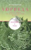 Книга Аюрведа. Философия и травы