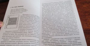 фото страниц Аюрведа. Философия и травы #5