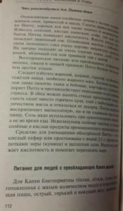 фото страниц Аюрведа. Философия и травы #6